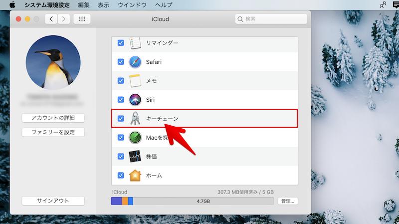 iCloudキーチェーンで同期したMacよりWi-Fiパスワード確認する4
