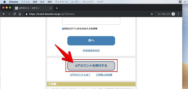 パソコン上でdアカウントを発行する方法2