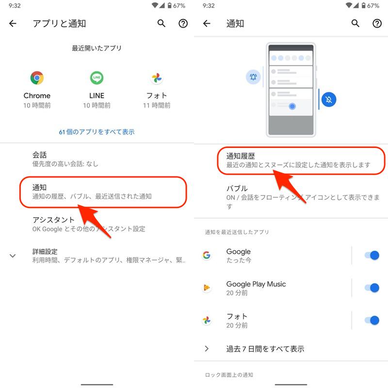 Android 11の設定アプリのメニューから過去の通知履歴を確認する手順1