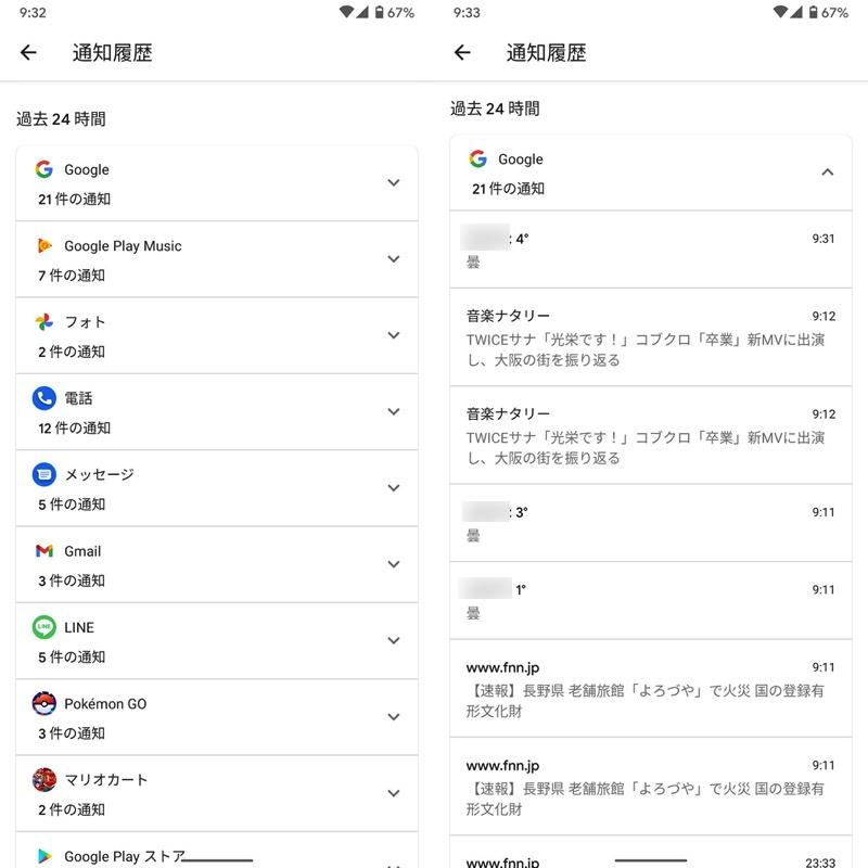 Android 11の設定アプリのメニューから過去の通知履歴を確認する手順3