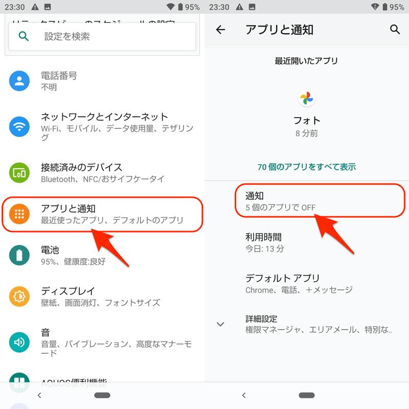 Android 9の設定アプリのメニューから過去の通知履歴を確認する手順1