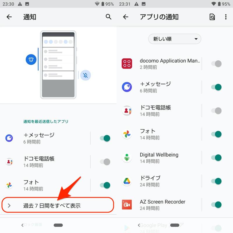 Android 9の設定アプリのメニューから過去の通知履歴を確認する手順2