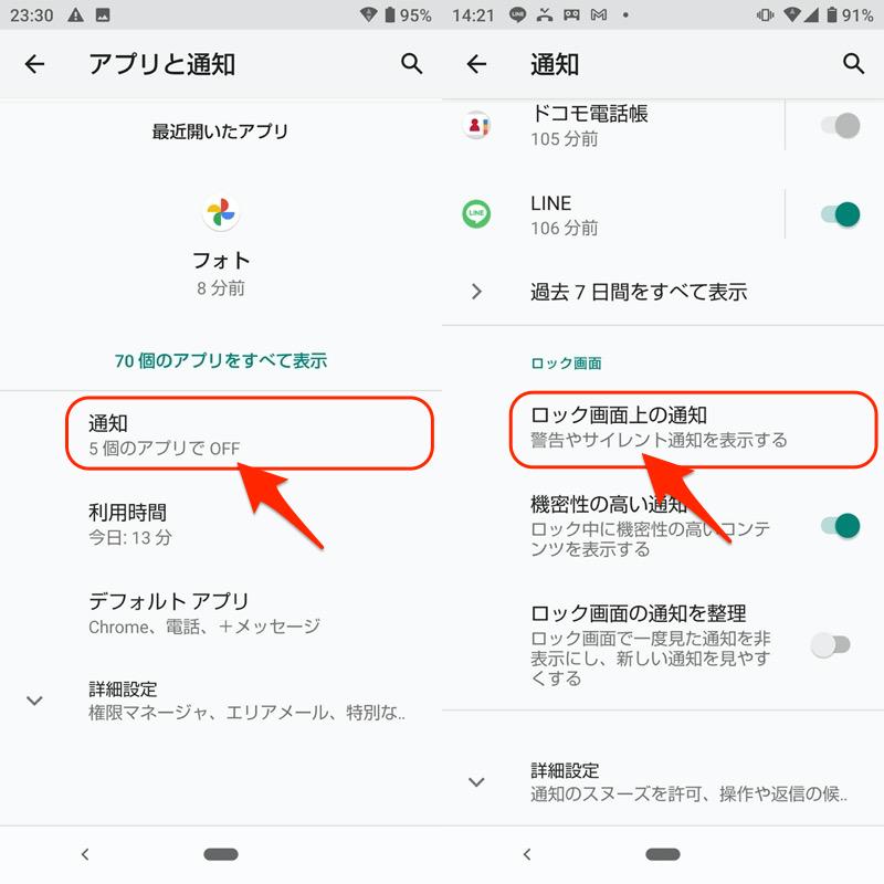 Androidロック画面で全アプリの通知表示を切り替える手順1