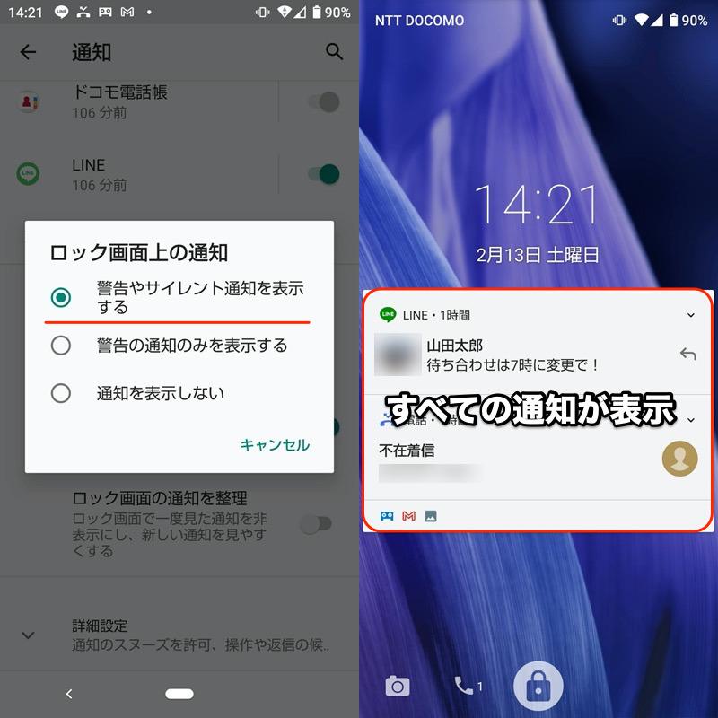 Androidロック画面で全アプリの通知表示を切り替える手順2