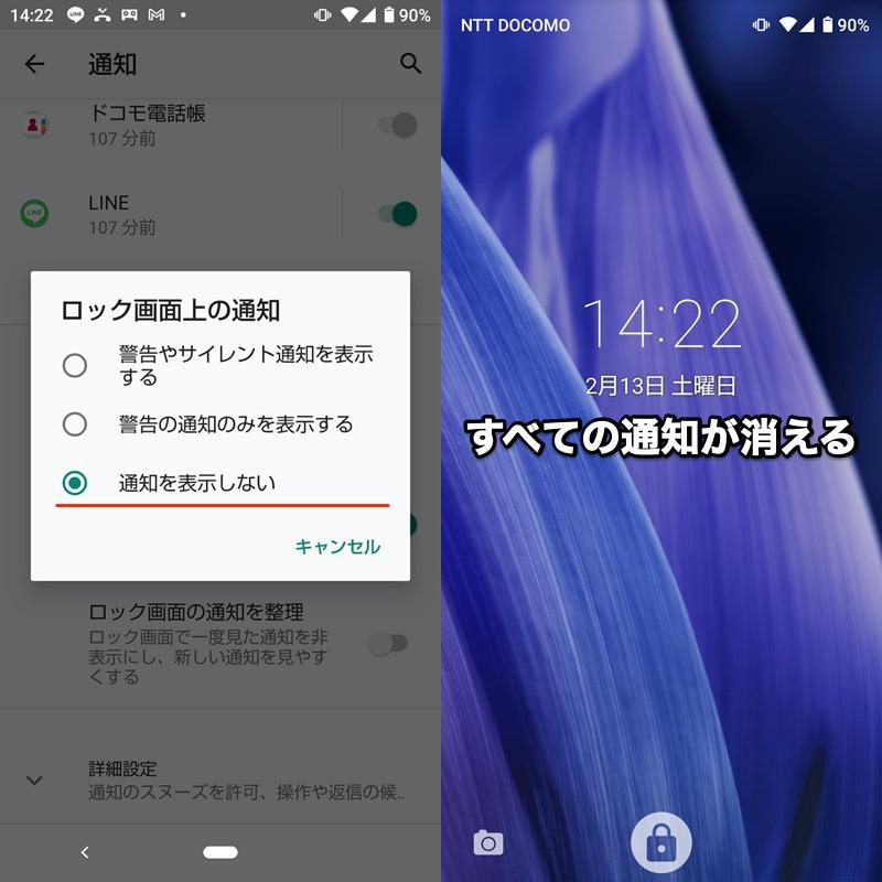 Androidロック画面で全アプリの通知表示を切り替える手順4