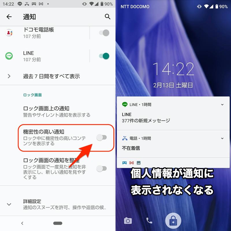 Androidロック画面で全アプリの通知表示を切り替える手順5