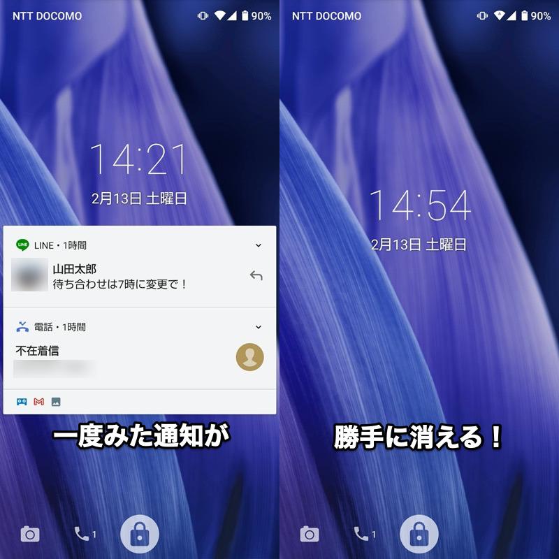 Androidで勝手に消えるロック画面の通知を残す手順1