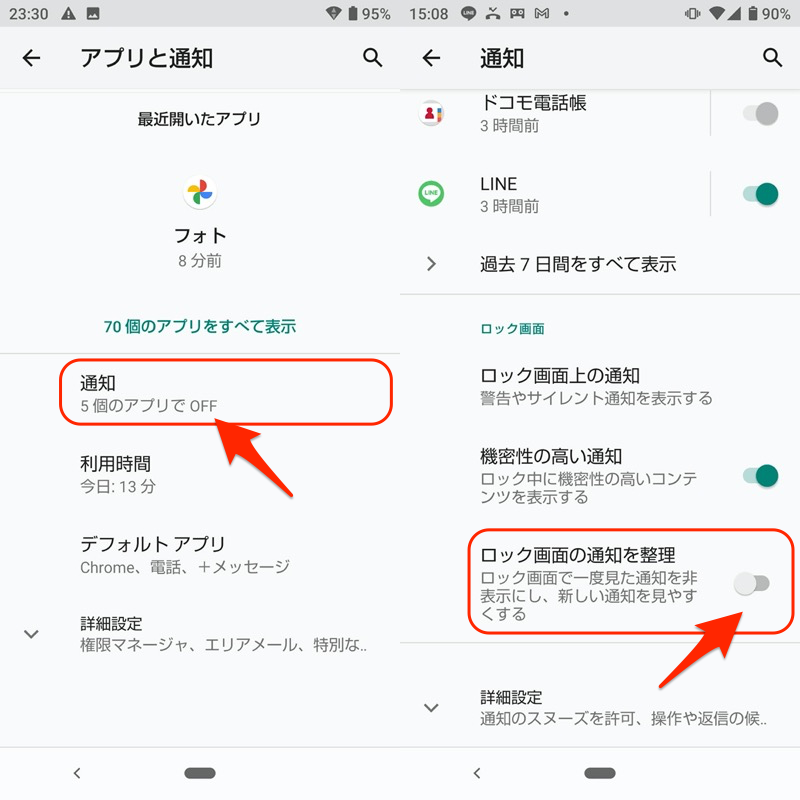 Androidで勝手に消えるロック画面の通知を残す手順2