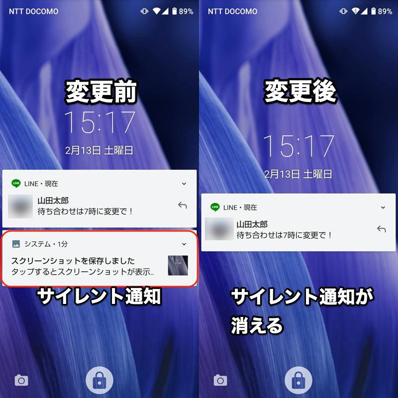 Androidロック画面で全アプリの通知表示を切り替える手順3