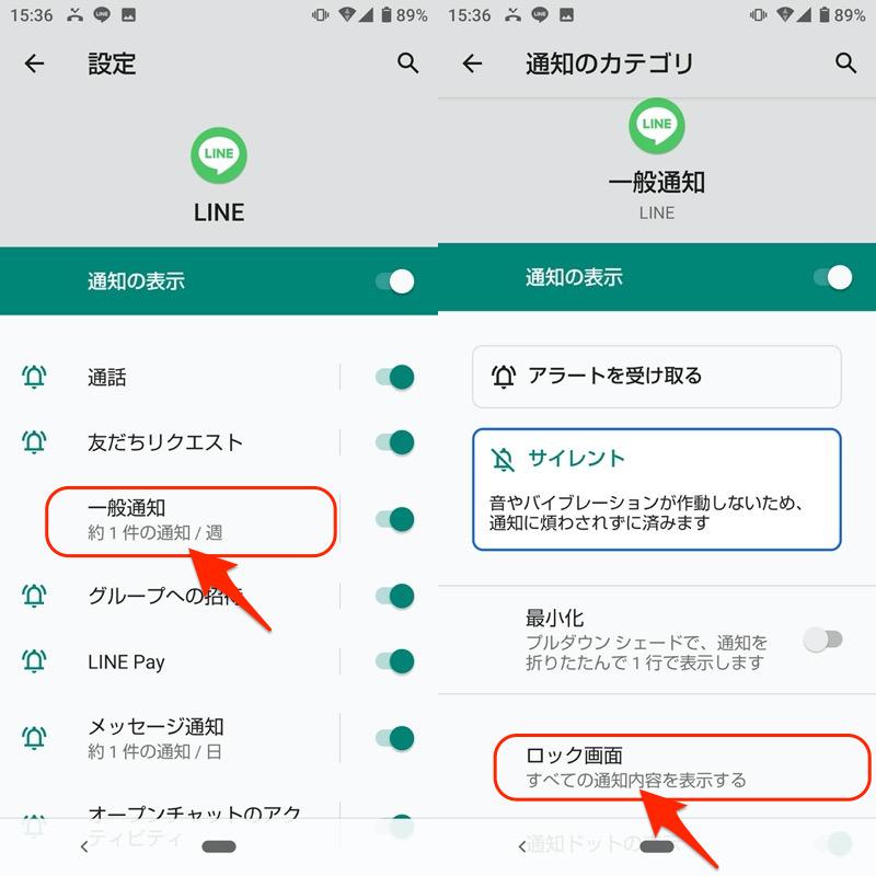 Androidロック画面で指定アプリの通知表示を切り替える手順2