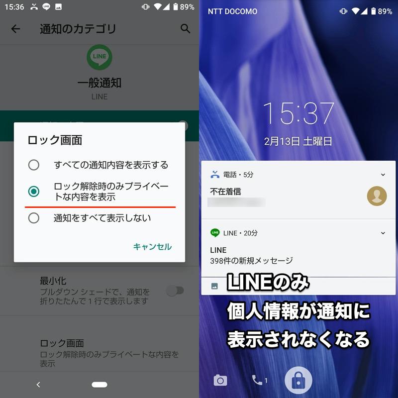 Androidロック画面で指定アプリの通知表示を切り替える手順3