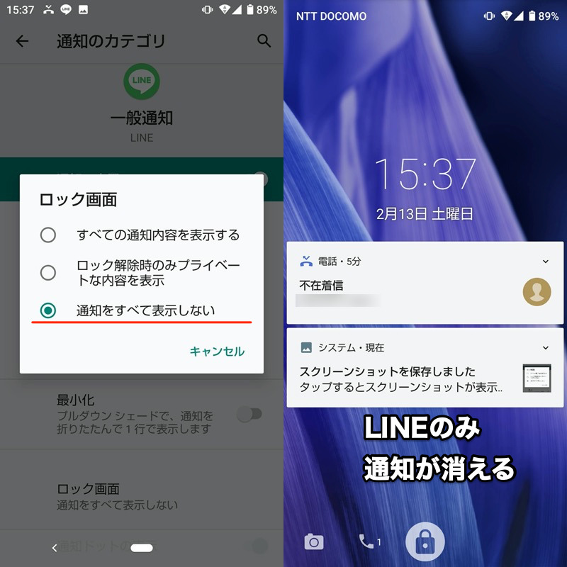 Androidロック画面で指定アプリの通知表示を切り替える手順4
