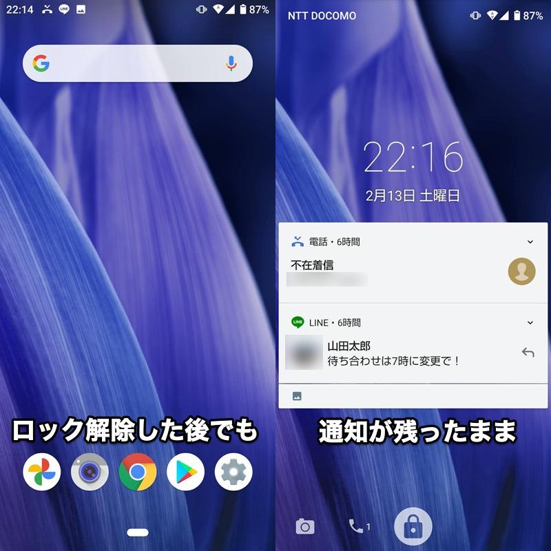 Androidで勝手に消えるロック画面の通知を残す手順3