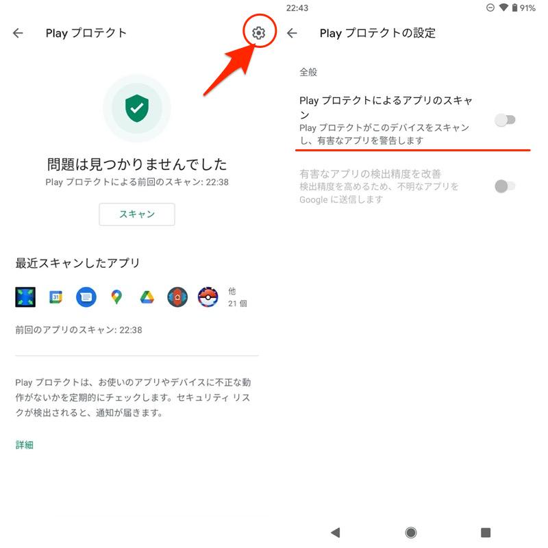 Google Playプロテクトの動作を無効にする手順