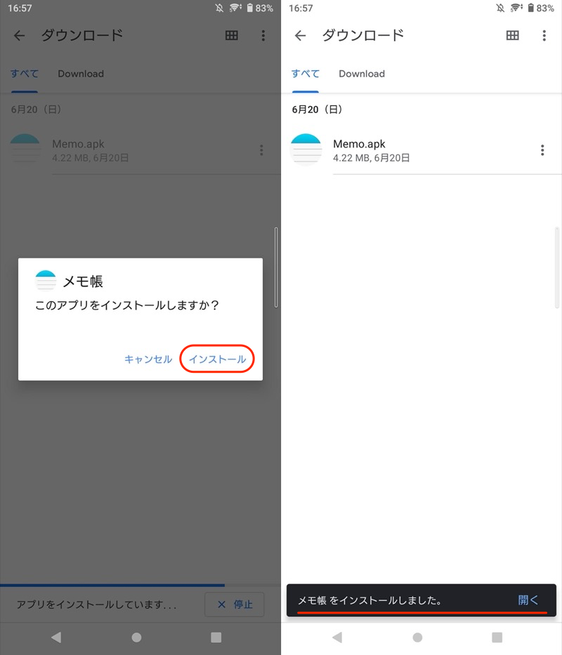 Android 8以降で提供元不明アプリを許可する手順3