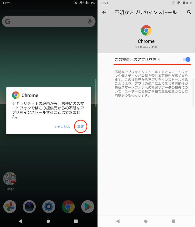 Android 8以降で提供元不明アプリを許可する手順4