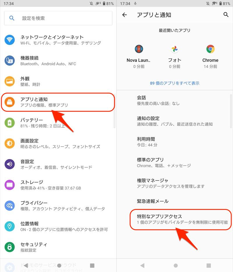 Android 8以降で提供元不明アプリを許可する手順5