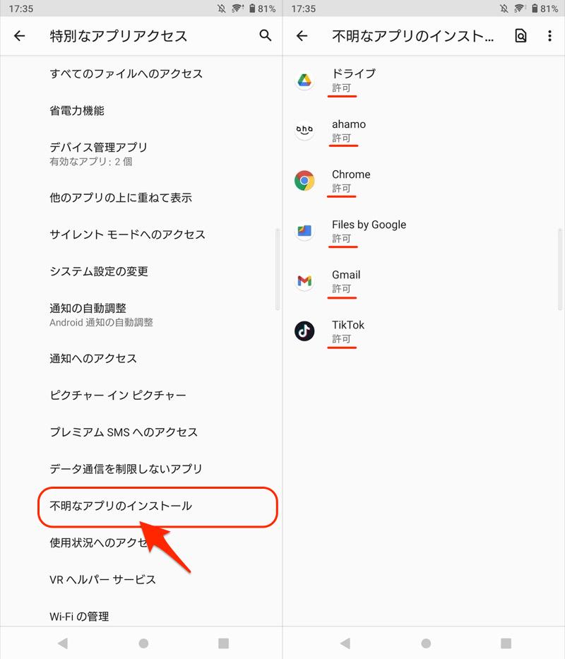 Android 8以降で提供元不明アプリを許可する手順6