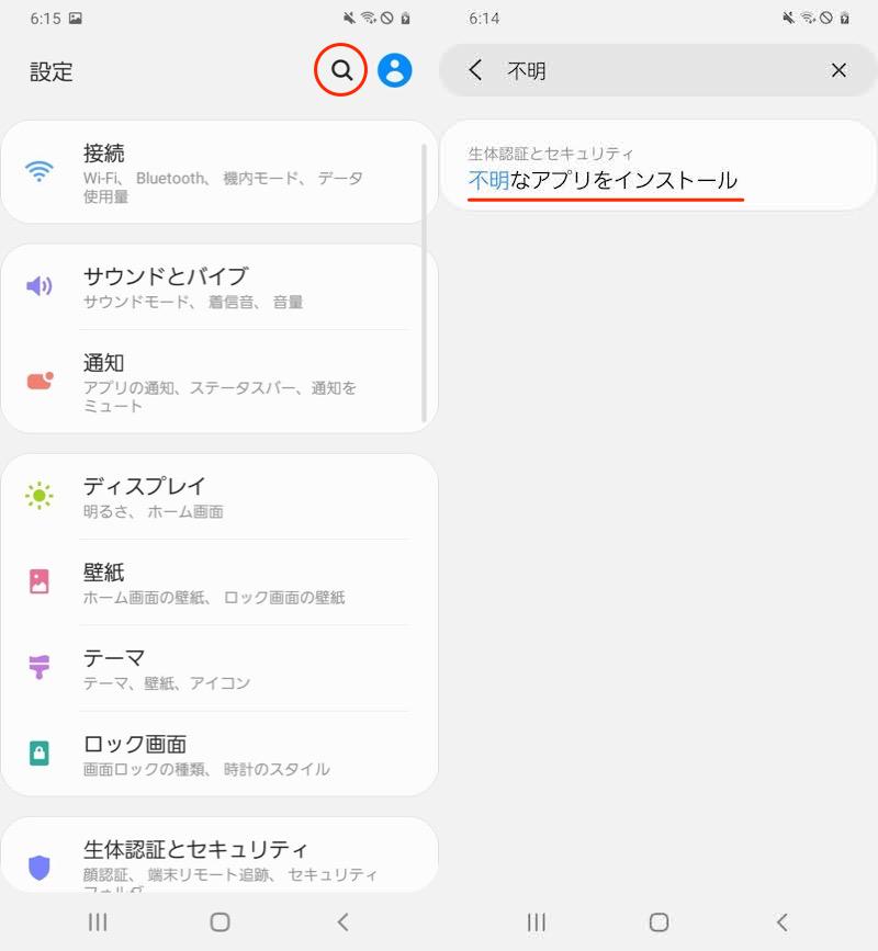 Android 8以降で提供元不明アプリを許可する手順9