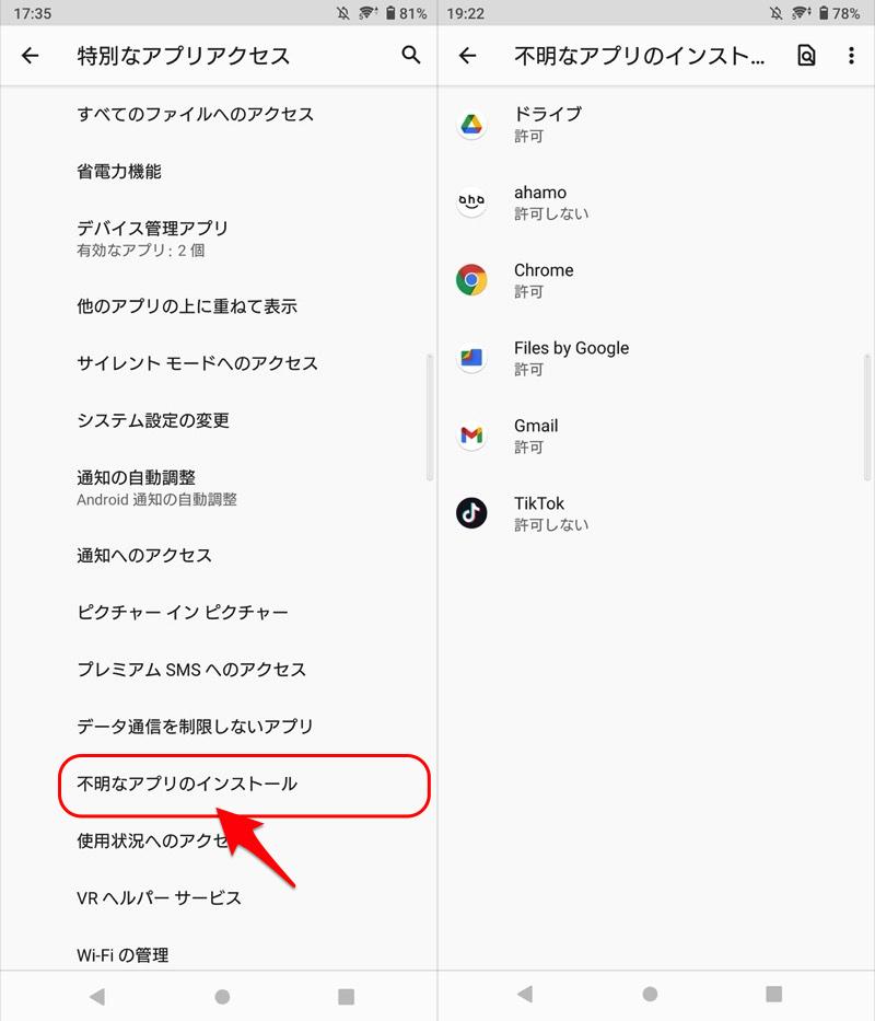 Android 8.0以降で提供元不明アプリの許可を取り消す手順2