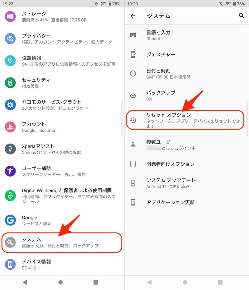 Android 8.0以降で提供元不明アプリの許可を取り消す手順4