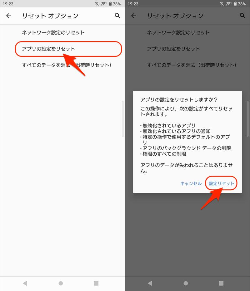 Android 8.0以降で提供元不明アプリの許可を取り消す手順5