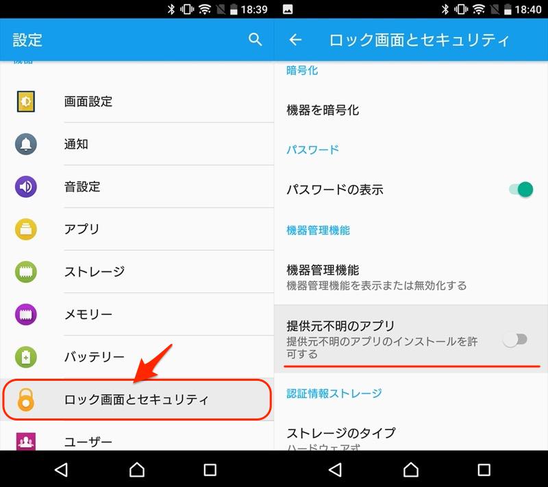 Android 7.0以前で提供元不明アプリの許可を取り消す手順