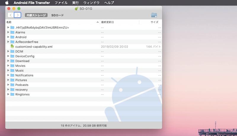 「Android File Transfer」でAndroidの内部ストレージ一覧を表示した画面