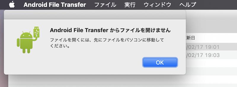 Android File Transferのエラー原因と解決策のキャプチャ4