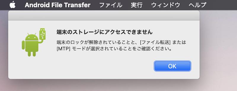 Android File Transferのエラー原因と解決策のキャプチャ2
