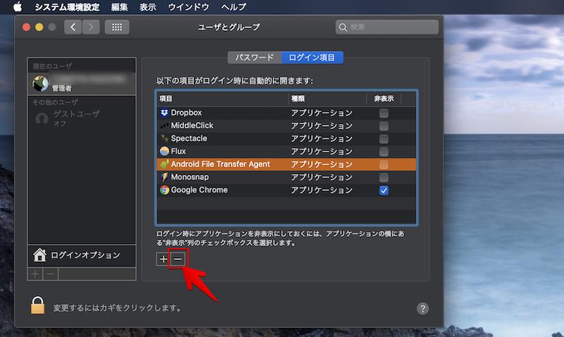 Android File Transferが自動起動するのを防ぐ方法のキャプチャ2