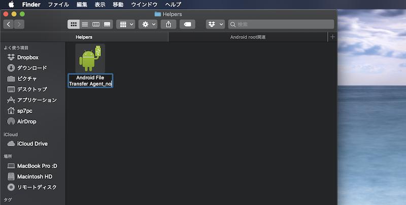 Android File Transferが自動起動するのを防ぐ方法のキャプチャ7
