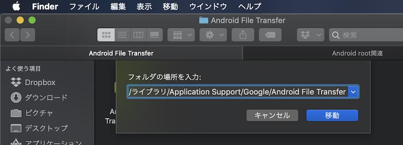 Android File Transferが自動起動するのを防ぐ方法のキャプチャ8