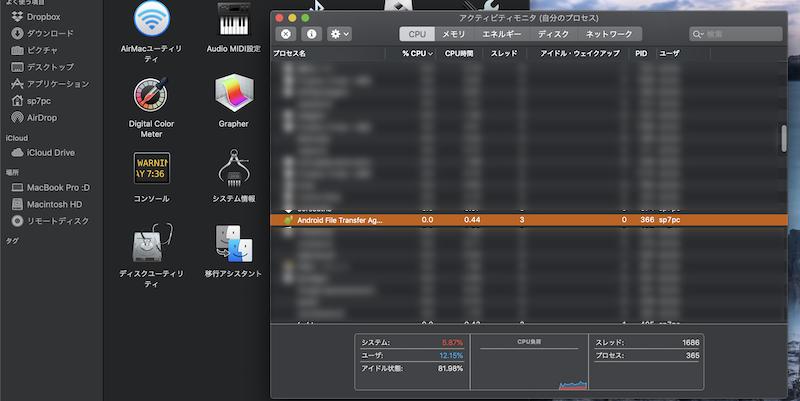 Android File Transferが自動起動するのを防ぐ方法のキャプチャ4