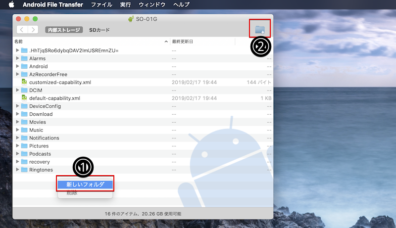 MacでAndroidのファイル転送/操作する手順のキャプチャ4
