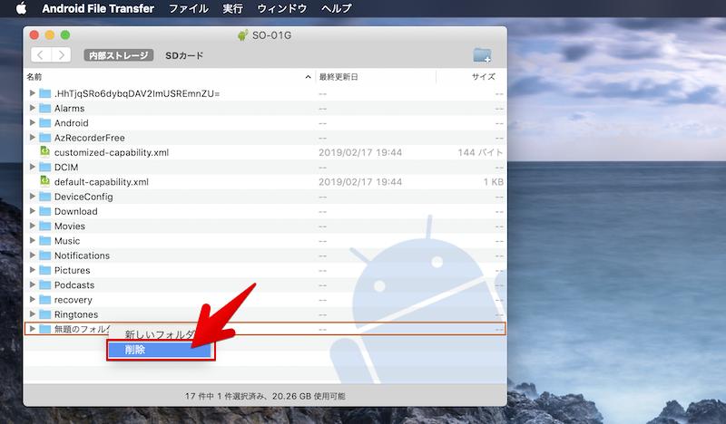 MacでAndroidのファイル転送/操作する手順のキャプチャ3