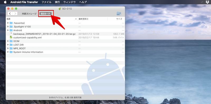 MacでAndroidのファイル転送/操作する手順のキャプチャ5