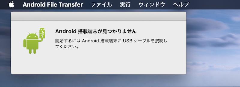 Android File Transferのエラー原因と解決策のキャプチャ1