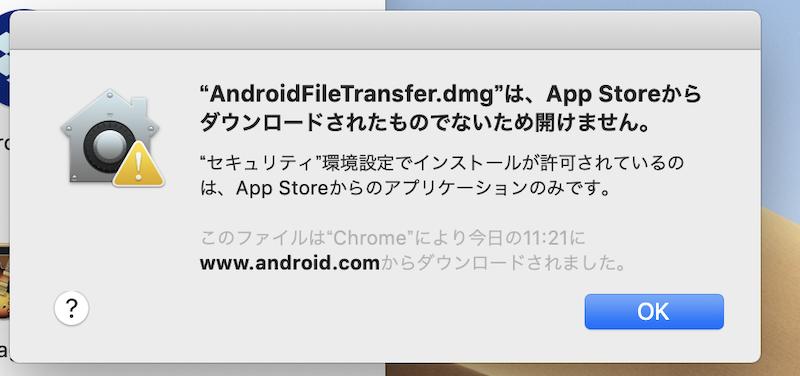 MacにAndroid File Transferをインストールする手順4