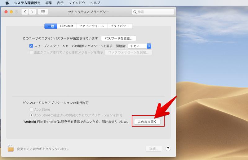 MacにAndroid File Transferをインストールする手順5