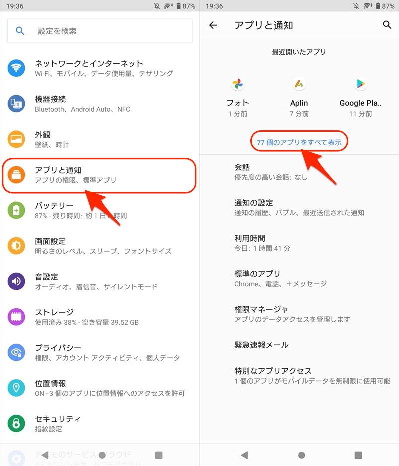 Androidでアプリを無効化する手順1