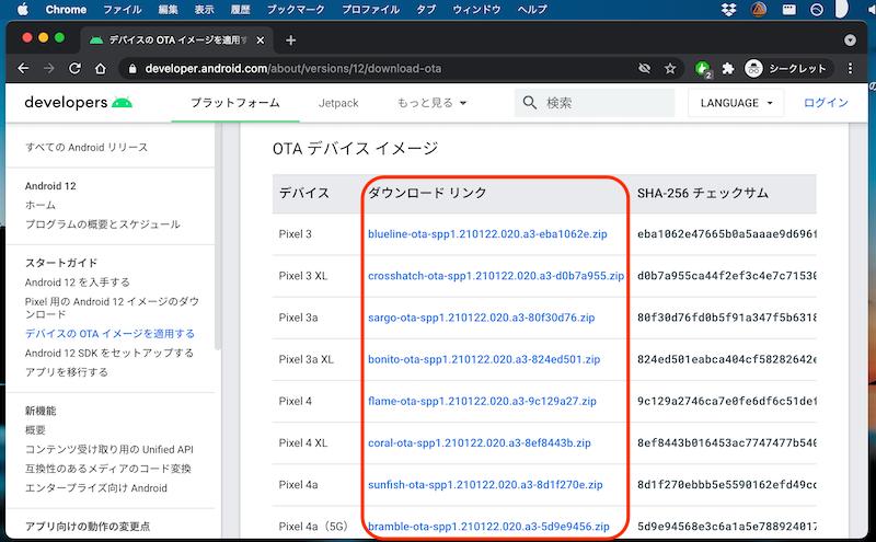 Android 12のOTAイメージをダウンロードする手順