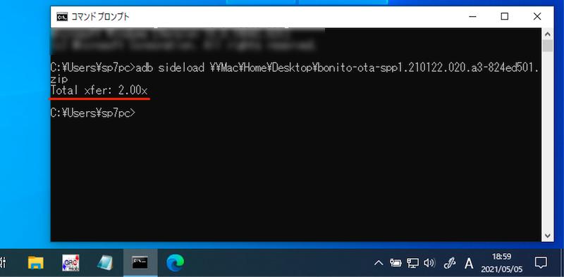 adb sideloadを実行する手順6