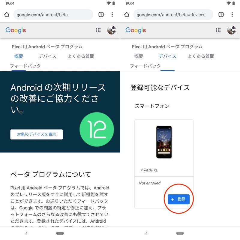 Android Beta Programへ参加する手順1