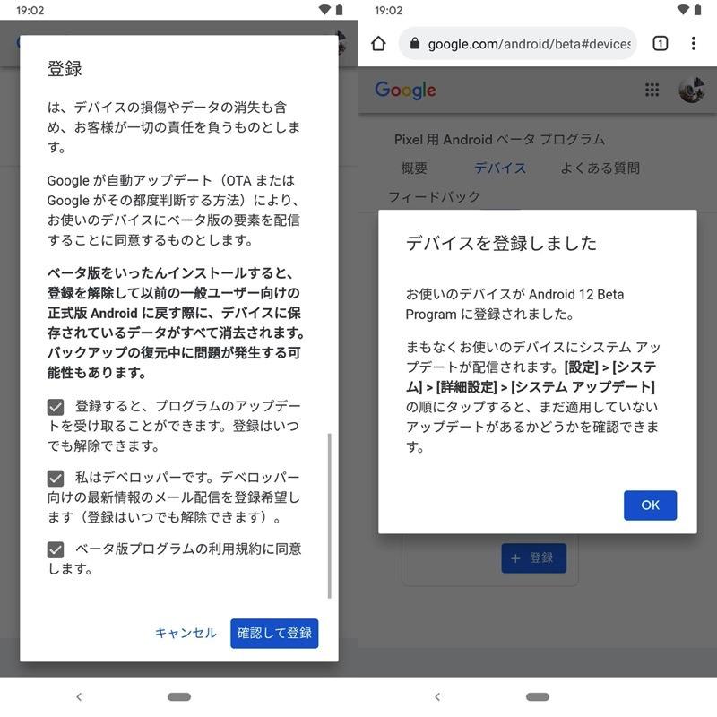 Android Beta Programへ参加する手順2