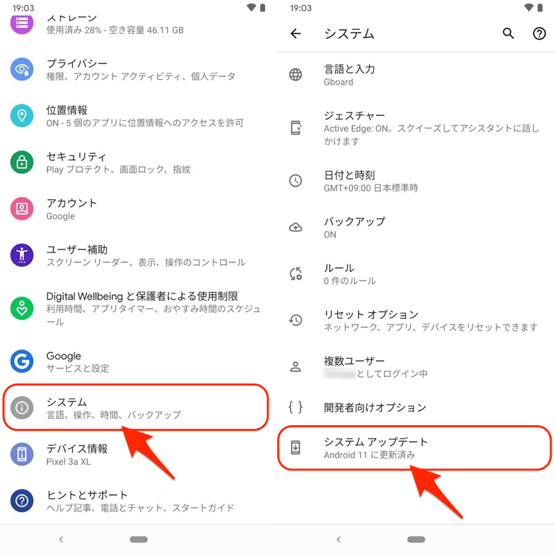 Androidベータ版へシステムアップデートする手順2