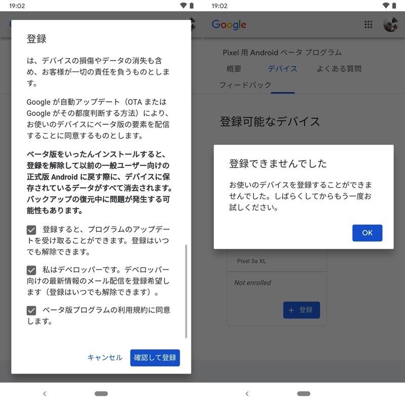 Android Beta Programへ参加する手順3