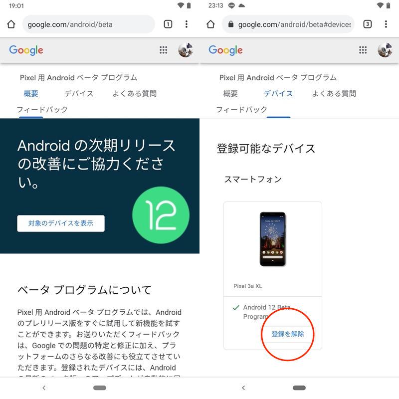 Android Beta Programの登録を解除する手順1