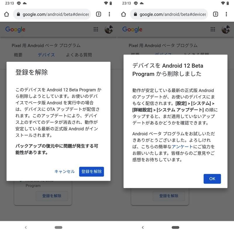Android Beta Programの登録を解除する手順2