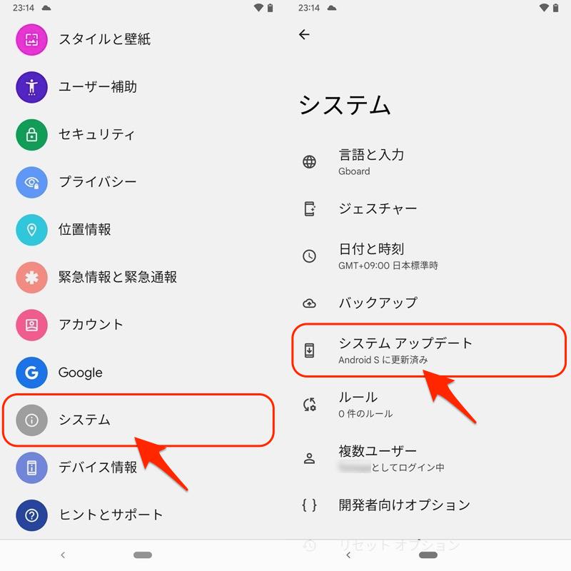 Androidベータ版から元のOSバージョンへ戻す手順2